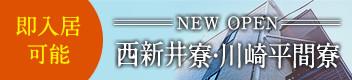 即入居可能 NEW OPEN 西新井寮・川崎平間寮