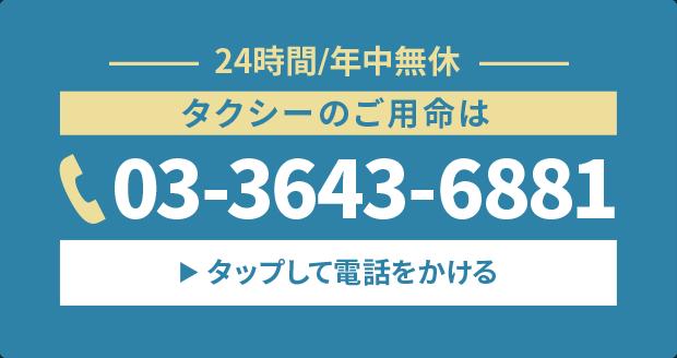 24時間/年中無休 タクシーのご用命は 03-3643-6881