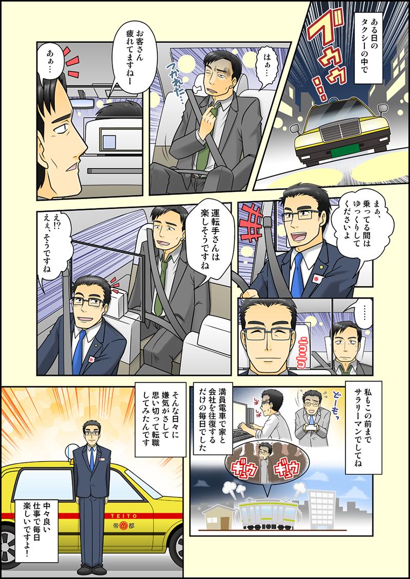 【漫画】疲れたサラリーマンが、楽しそうに仕事をするタクシーの運転手と出会う