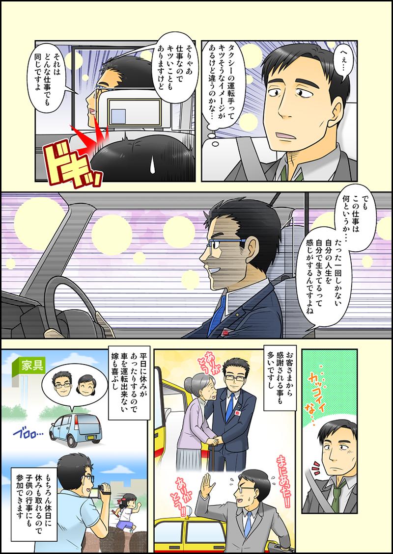 【漫画】サラリーマンはタクシーの運転手に興味を持ち、運転手は仕事についてのやりがいを語る