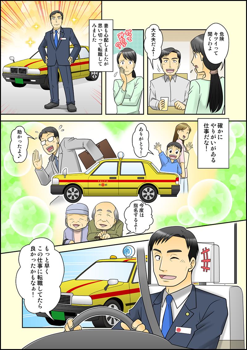 【漫画】思い切って転職!確かなやりがいを感じるサラリーマン