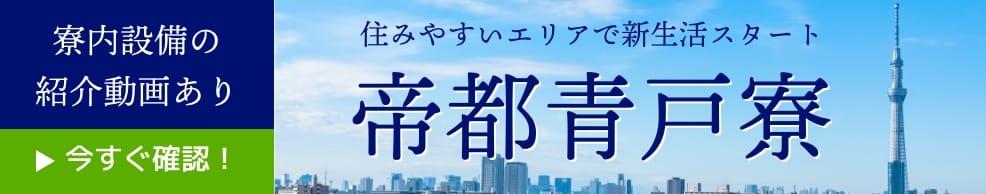 【即入居可能】NEW OPEN 帝都青戸寮