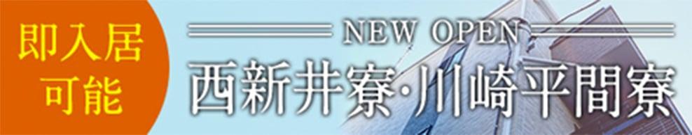 【即入居可能】NEW OPEN 西新井寮・川崎平間寮