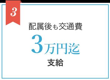 3 配属後も交通費3万円迄支給