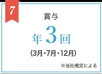 7 賞与 年3回(3月・7月・12月) ※当社規定による