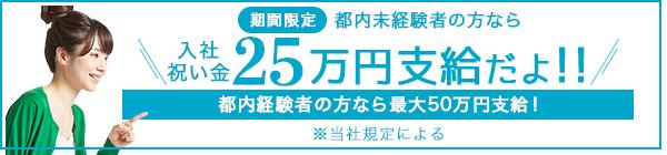 今なら入社祝い金 15万円支給だよ!! [期間限定] ※当社規定による