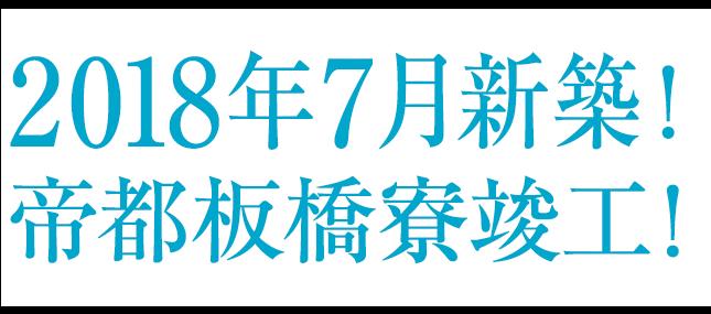 2018年7月新築!帝都板橋寮竣工!